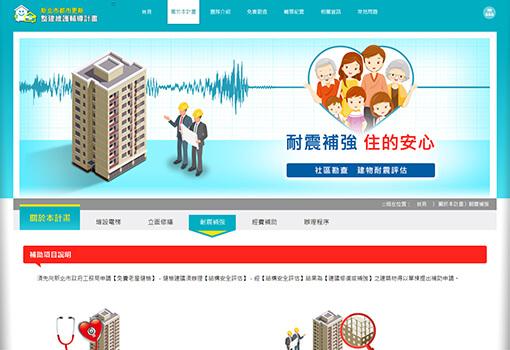 網頁設計作品-都市更新整建維護