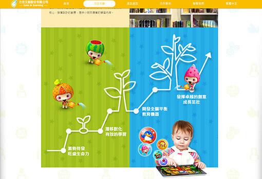 RWD網頁設計作品-力豆文創