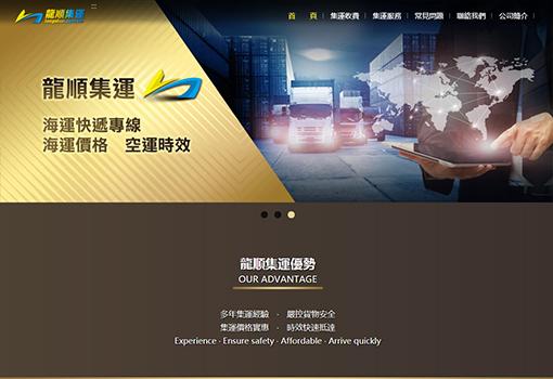 RWD企業形象網頁設計