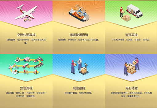 響應式RWD網頁設計作品,龍順集運