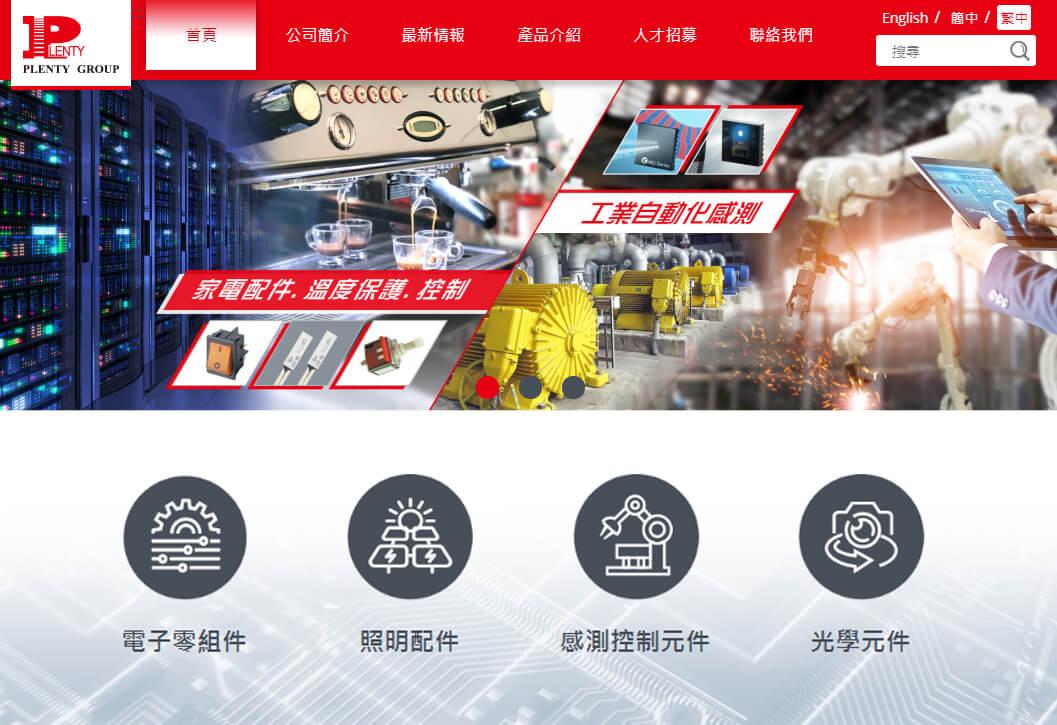 台灣津聖企業有限公司