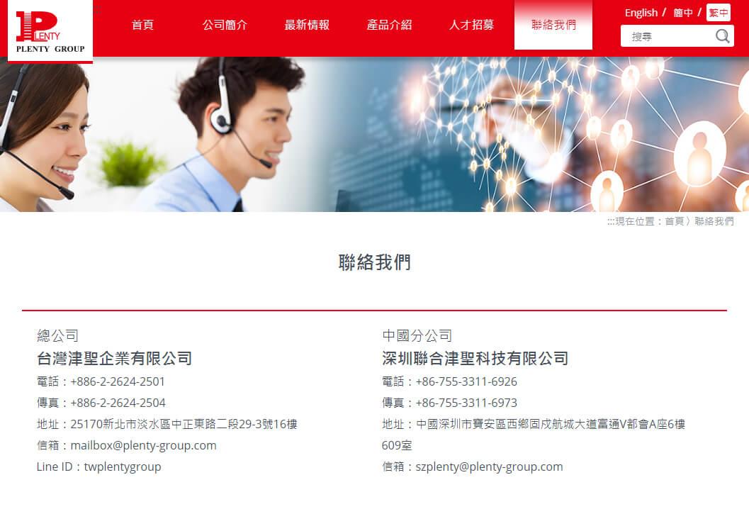響應式RWD網頁設計作品,台灣津聖企業有限公司