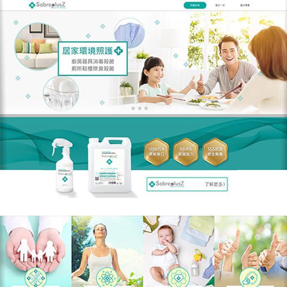 禾豐開發科技有限公司,SabreplusZ 次氯酸水