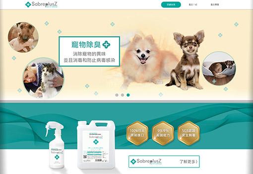 產品形象網站設計,RWD網站設計