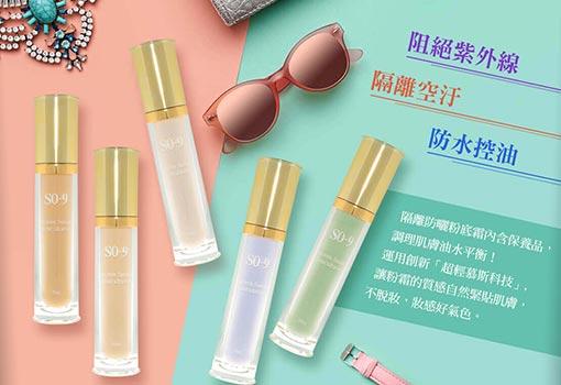 RWD網站設計,美容保養產品拍攝,彩妝產品拍攝,型錄設計,大圖設計-SO-9索尼國際化妝品