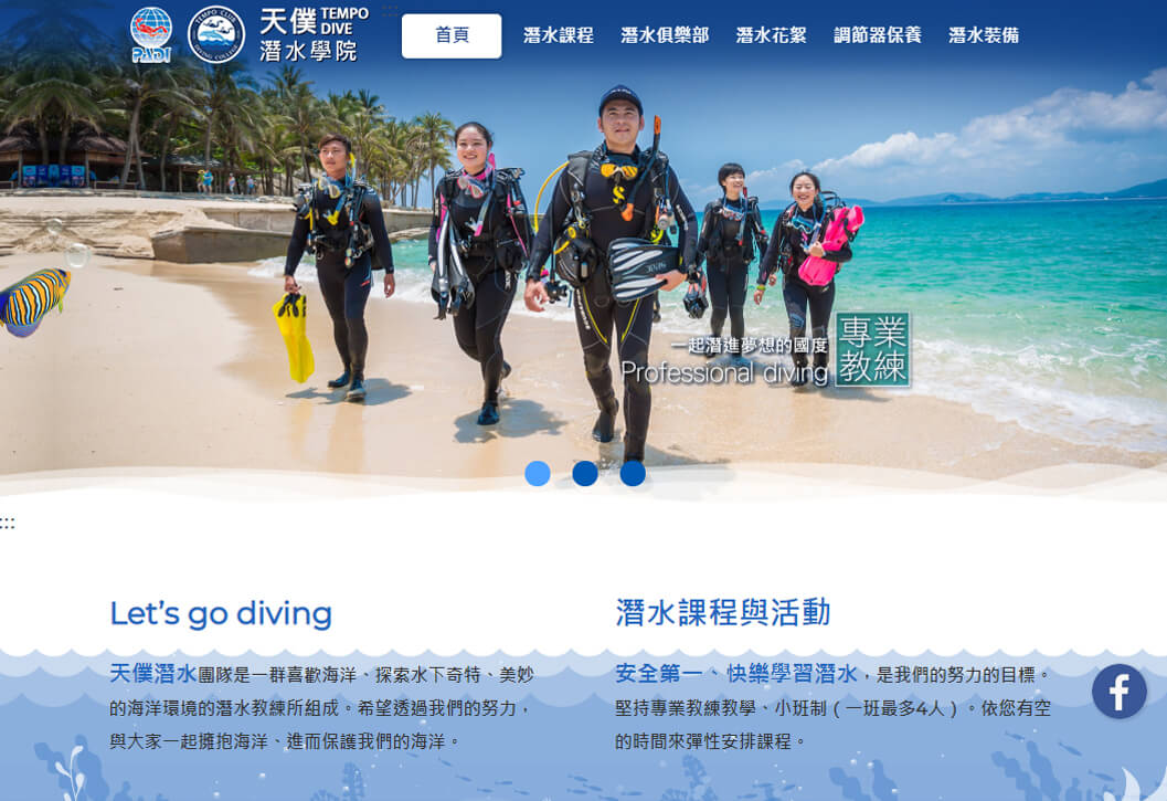 天僕潛水課程網站
